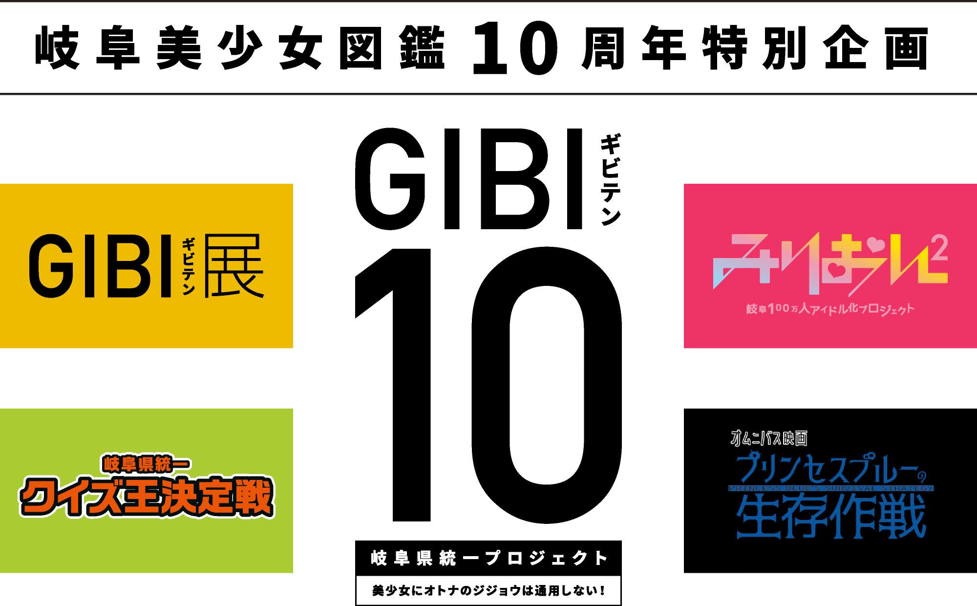 岐阜美少女図鑑10周年特別企画 GIBI10 ギビテン